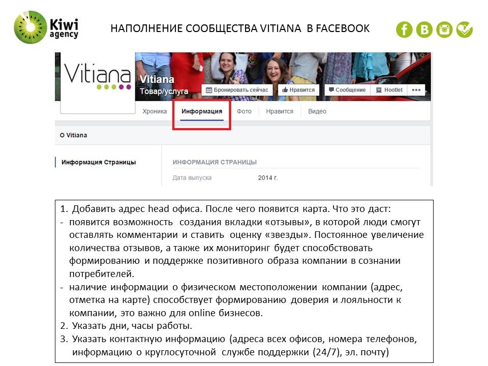 Предложение по online продвижению для Vitiana (1)