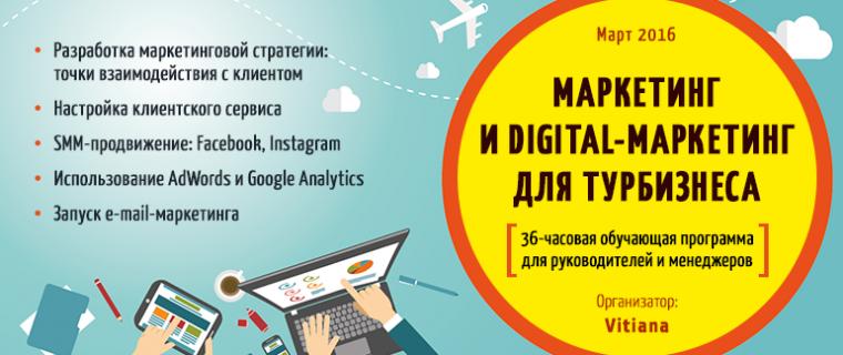 Маркетинг и digital-маркетинг для турбизнеса