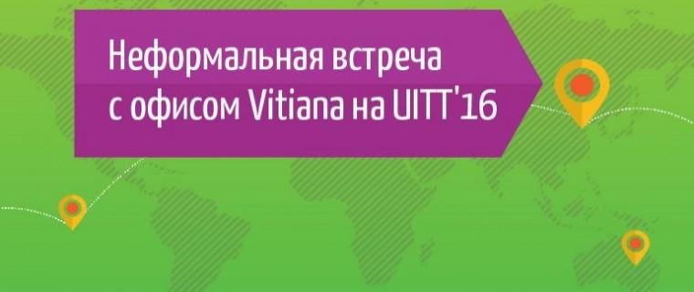Неформальная встреча с офисом Vitiana