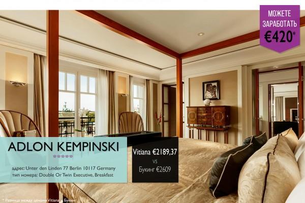 Adlon-Kempinski----5--