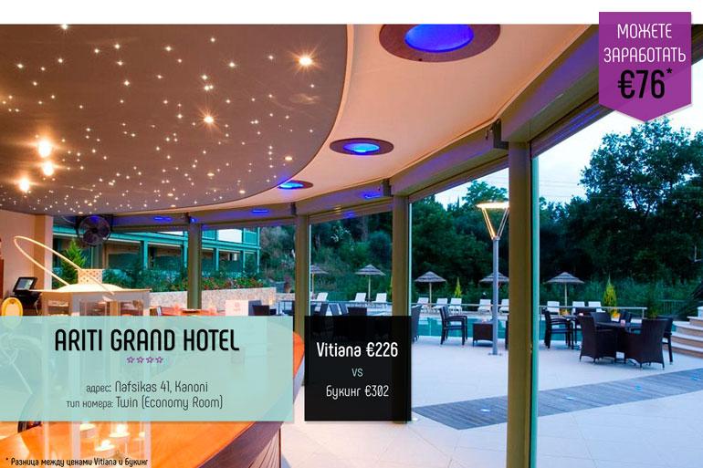 Ariti-Grand-Hotel-4
