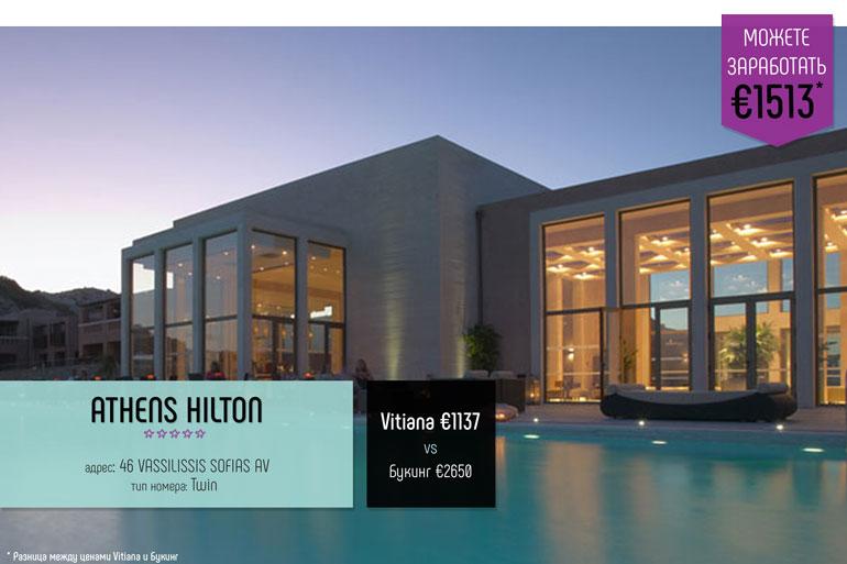 Athens-Hilton-5