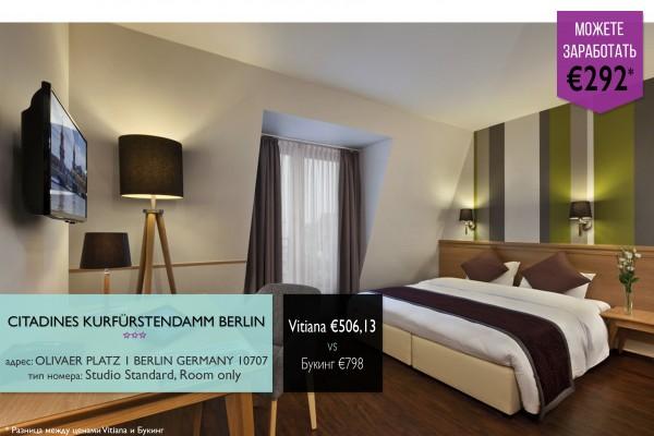Citadines-Kurfürstendamm-Berlin---3--