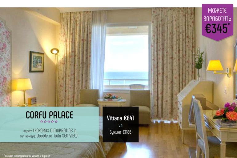 Corfu-palace-5