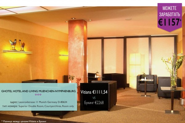 GHOTEL-hotel-and-living-Muenchen-Nymphenburg----3-