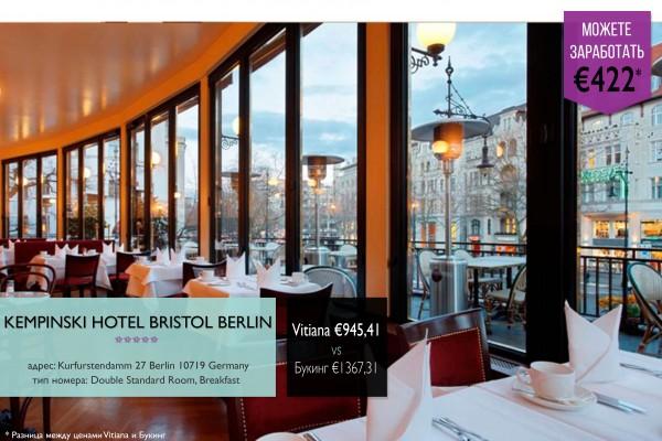 Kempinski-Hotel-Bristol-Berlin----5--