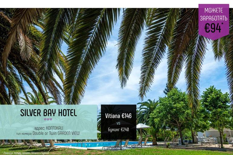 Silver-Bay-Hotel-3
