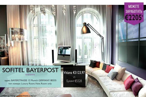 Sofitel-Bayerpost-5-
