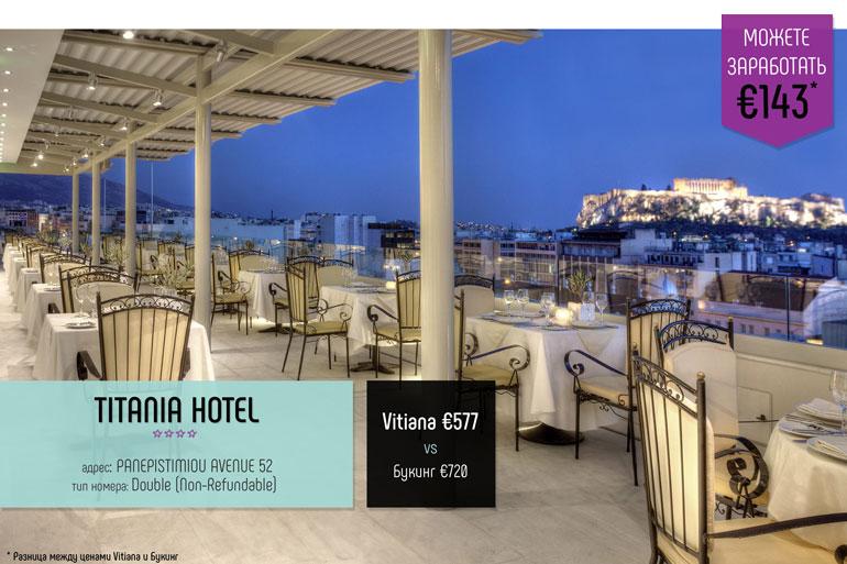 Titania-Hotel-4