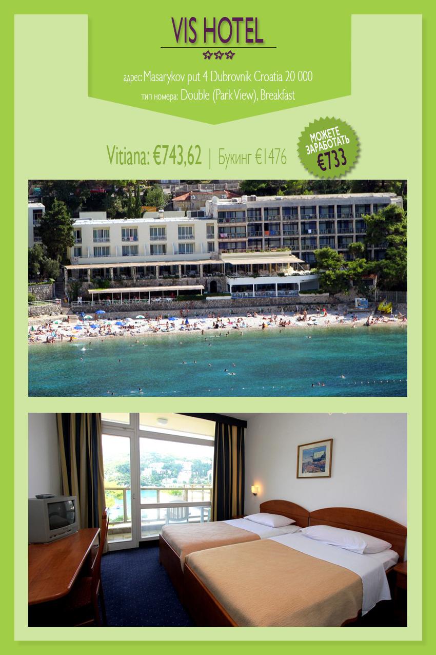 Vis Hotel    3