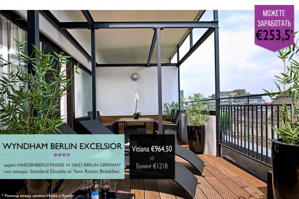 Wyndham-Berlin-Excelsior-4--