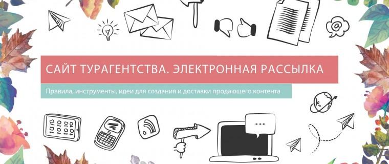 Правила, инструменты, идеи для создания и доставки продающего контента
