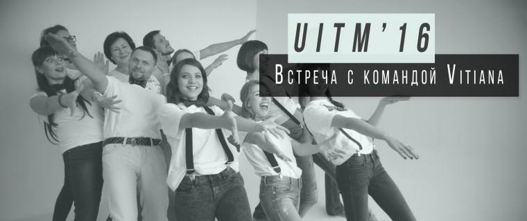 Встреча с командой Vitiana на UITM'16