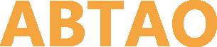 логотип АВТАО