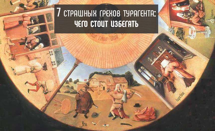 7 грехов турагента