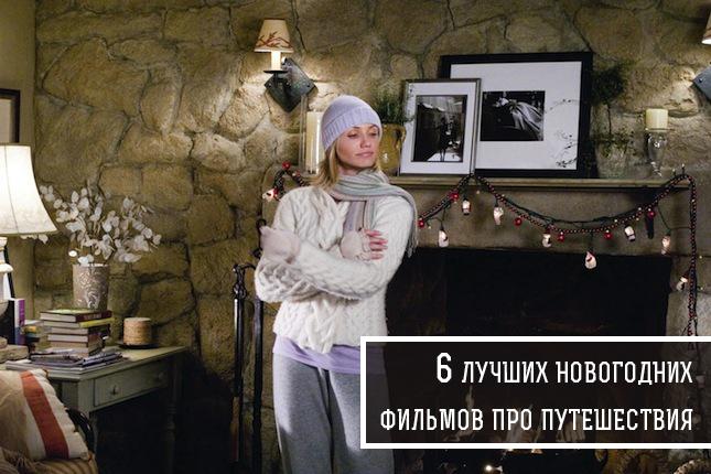 6 новогодних фильмов