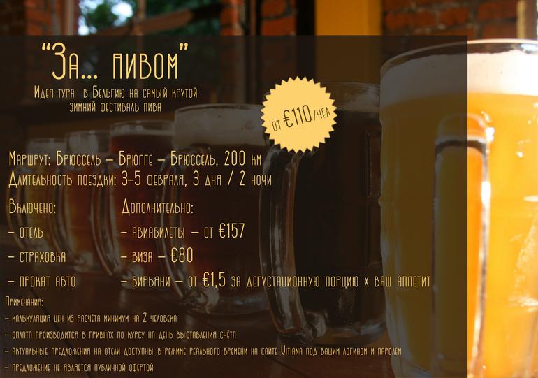 За пивом в Бельгию