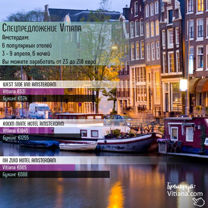 Амстердам спецпредложение