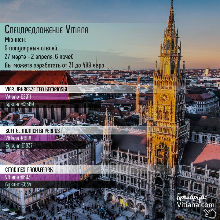 Спецпредложение Мюнхен