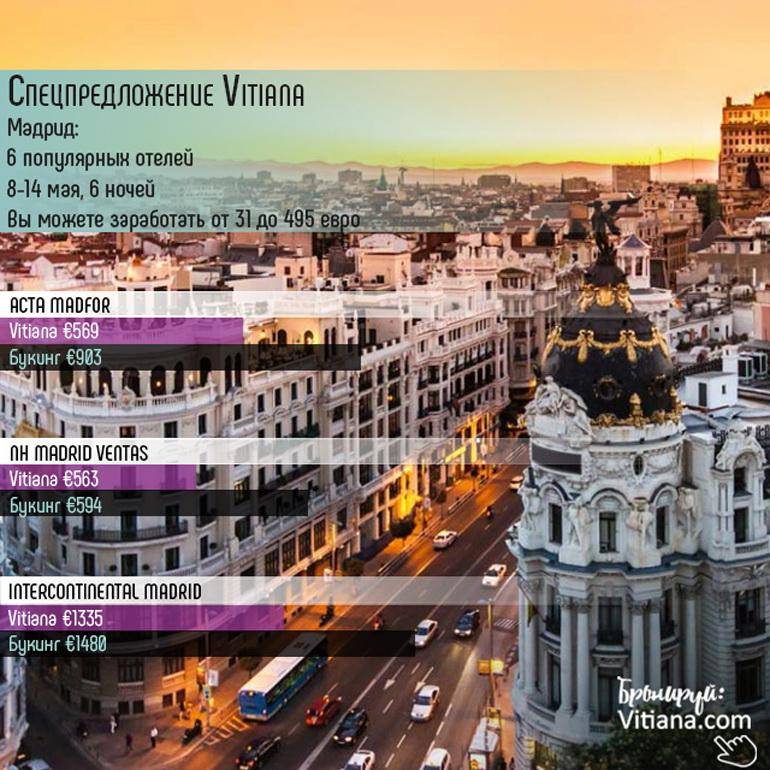 Спецпредложение Мадрид