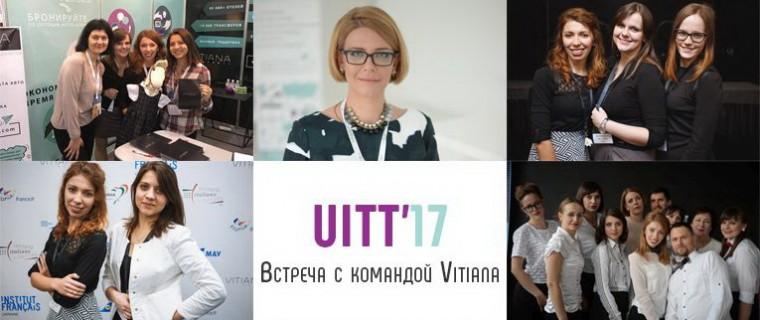 Встреча с командой Vitiana на UITT'17
