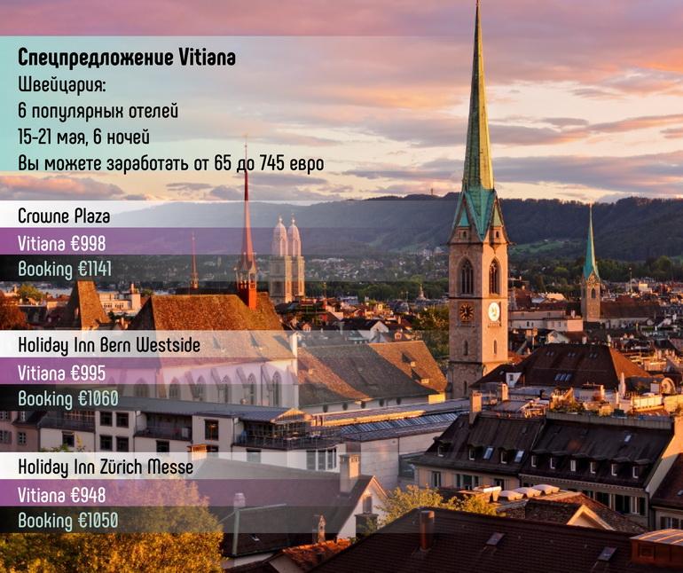 Спецпредложение Швейцария