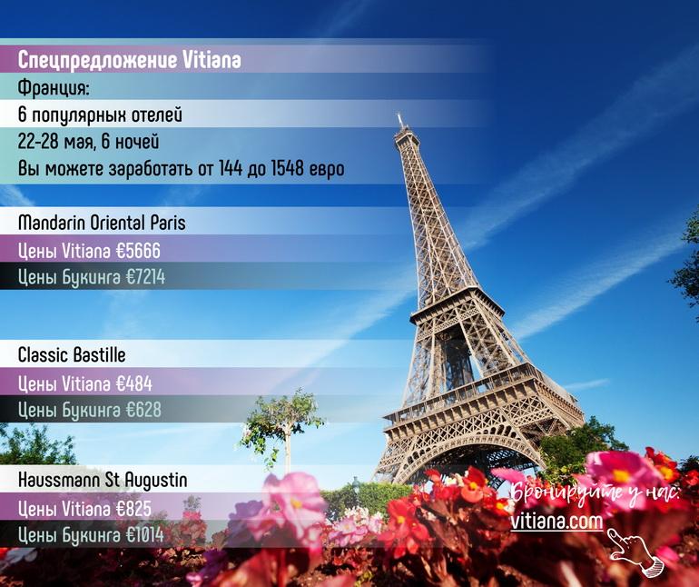 Спецпредложение_Франция-01