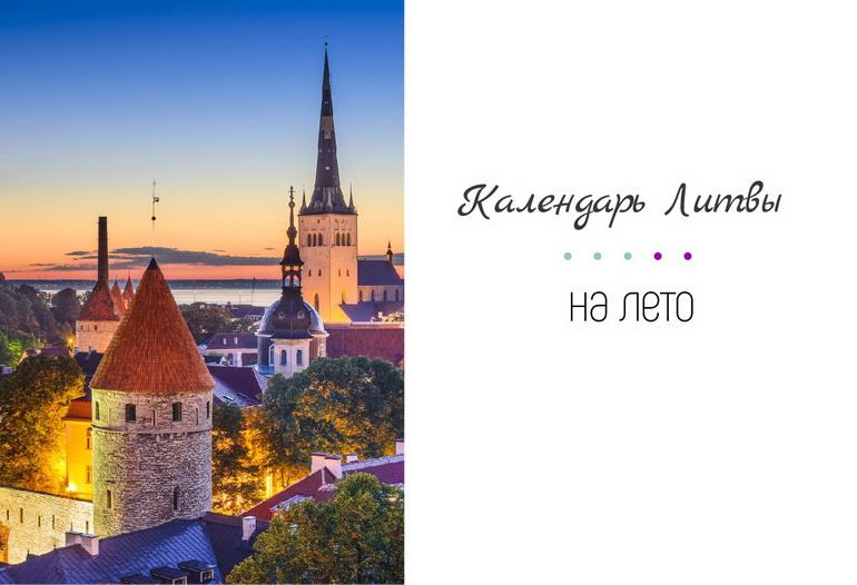 Календарь Литвы