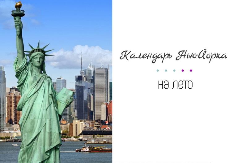 Календарь Нью-Йорка