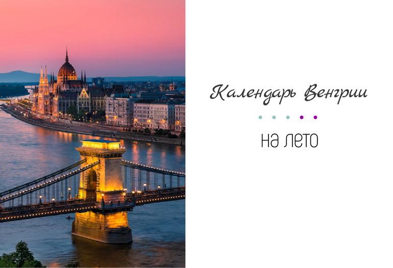 Календарь Венгрии