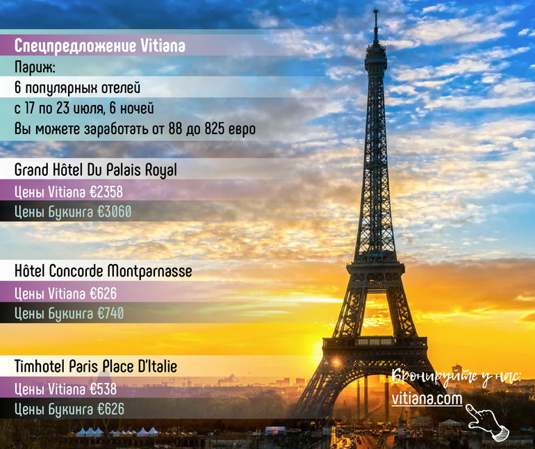 Спецпредложение_Париж(17-23.07.17)-01