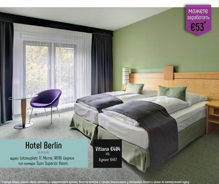 Берлин3