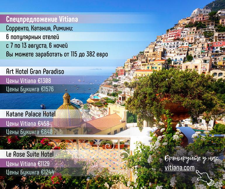 Италия море