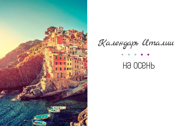 Календарь Италии