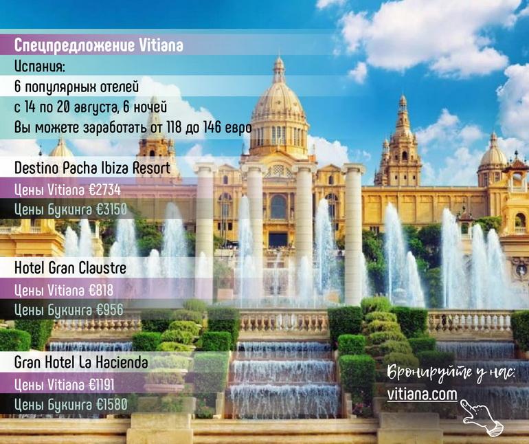 Спецпредложение_Испания-01