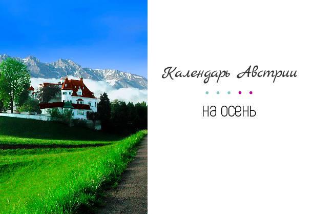 Календарь Австрии