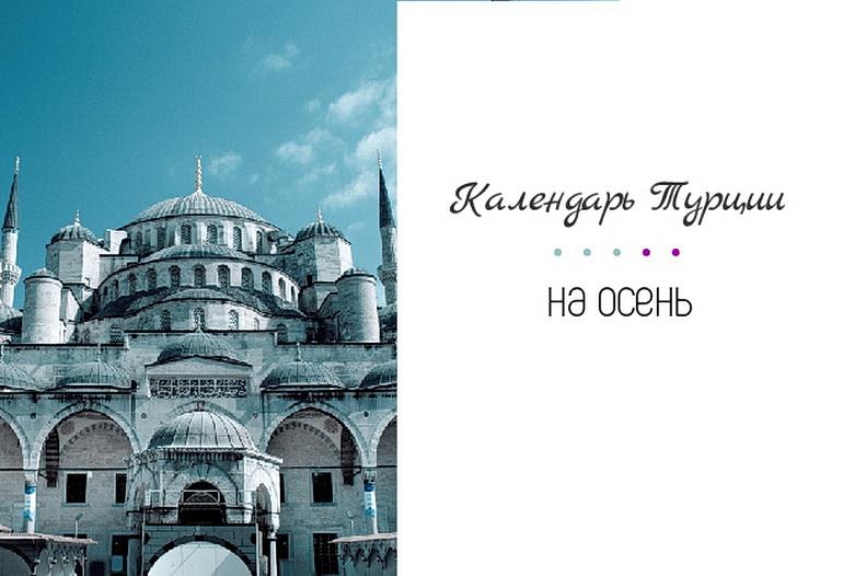 Календарь_Турция-01