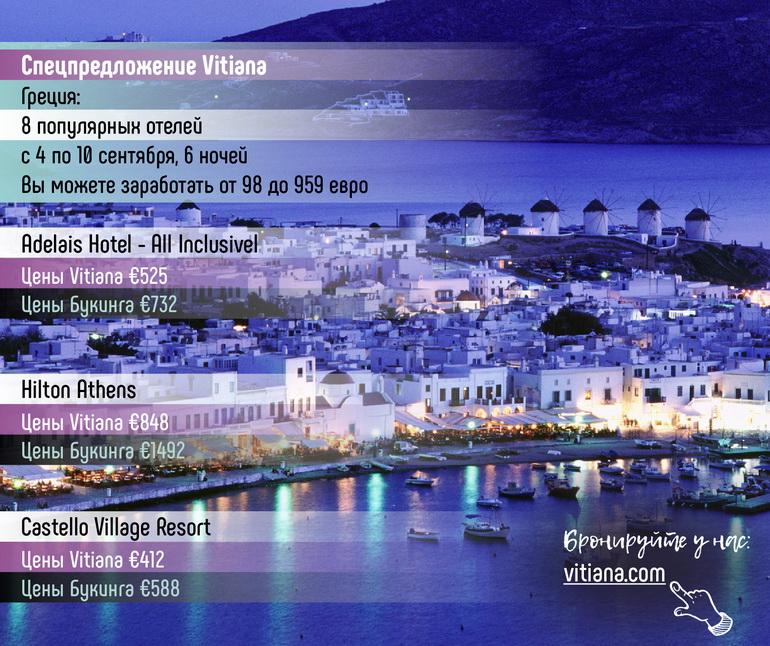Спецпредложение_Греция-01