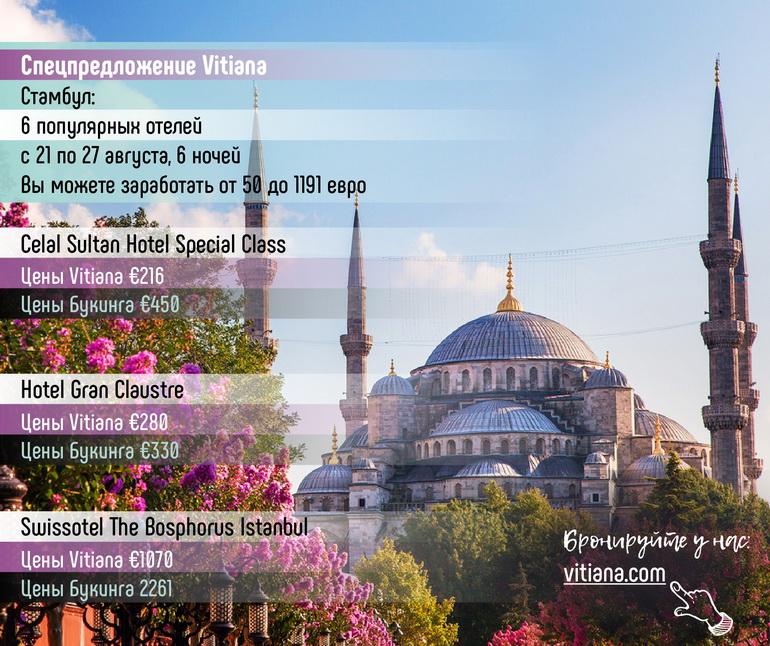 Спецпредложение_Стамбул-01