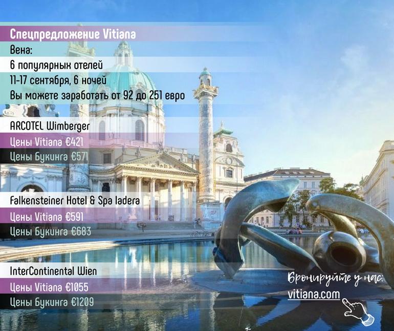 Спецпредложение_Вена-01