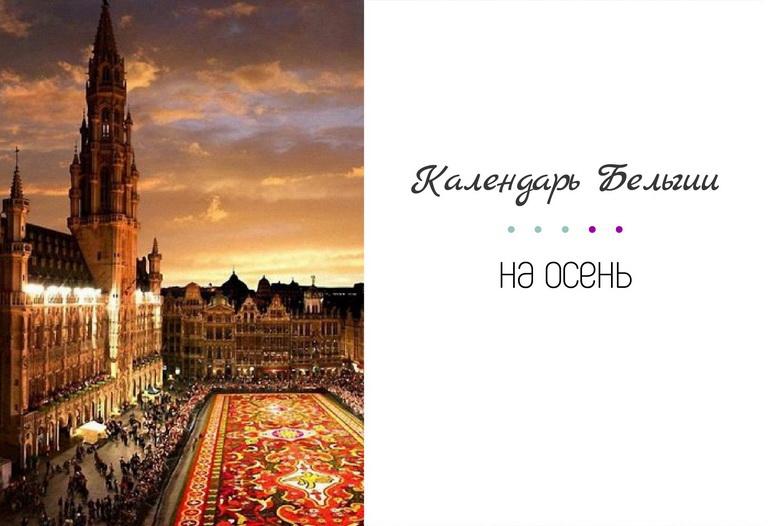 Календарь Бельгии