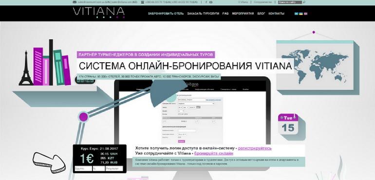 Калькулятор Vitiana