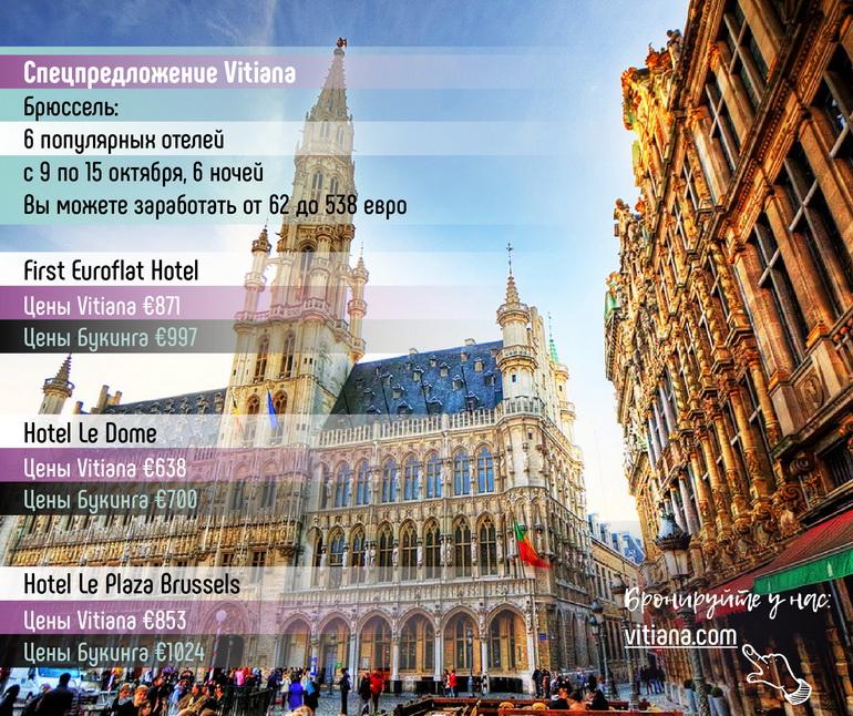 Спецпредложение Брюссель