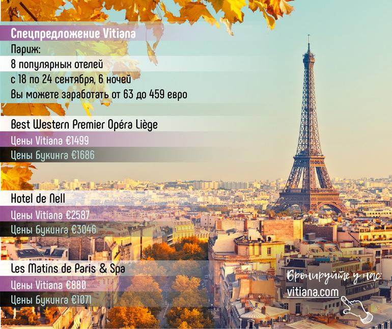 Спецпредложение_Франция(сентябрь)-01