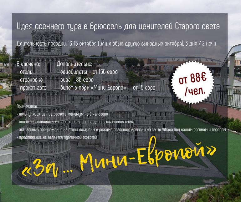 За мини-Европой