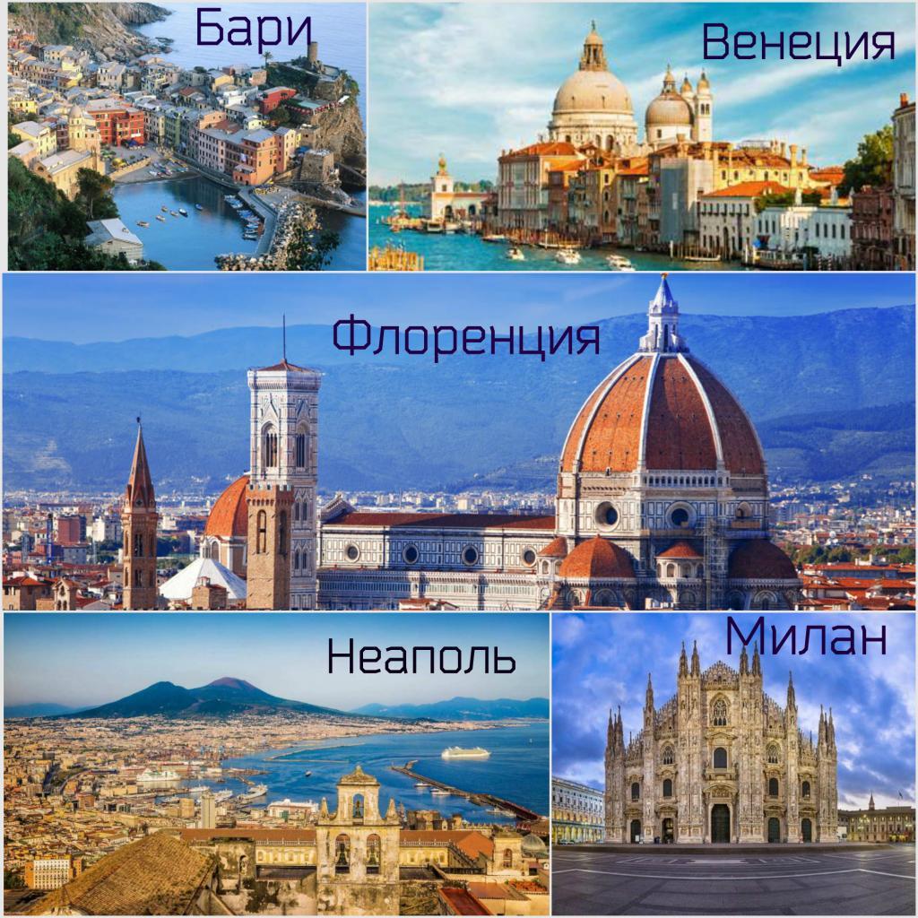 коллаж италия