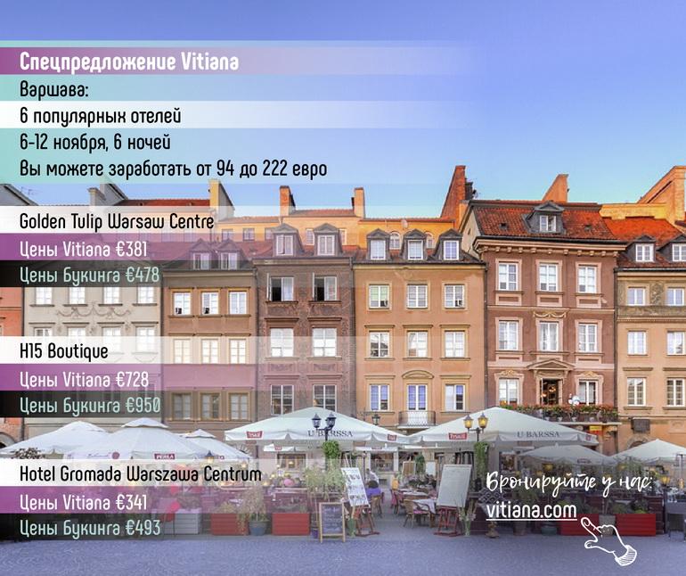 Варшава спецпредложение-01