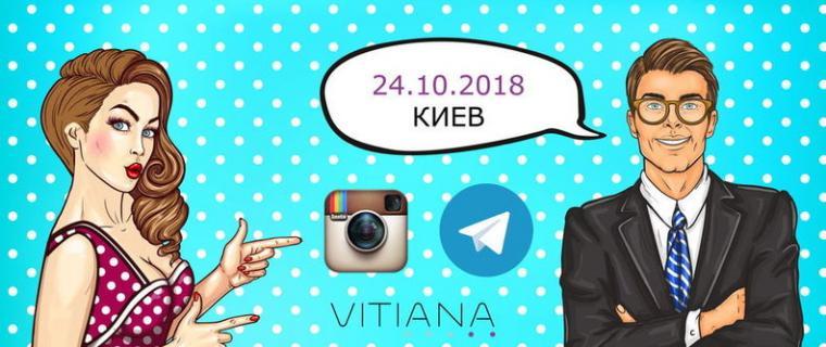 Instagram и Telegram: короткий путь к клиенту