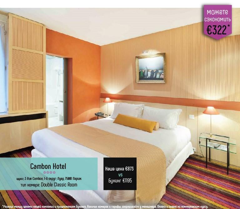 Cambon Hotel