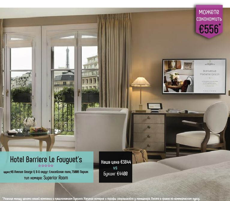 Hotel Barriere Le Fouguet's сэкономить